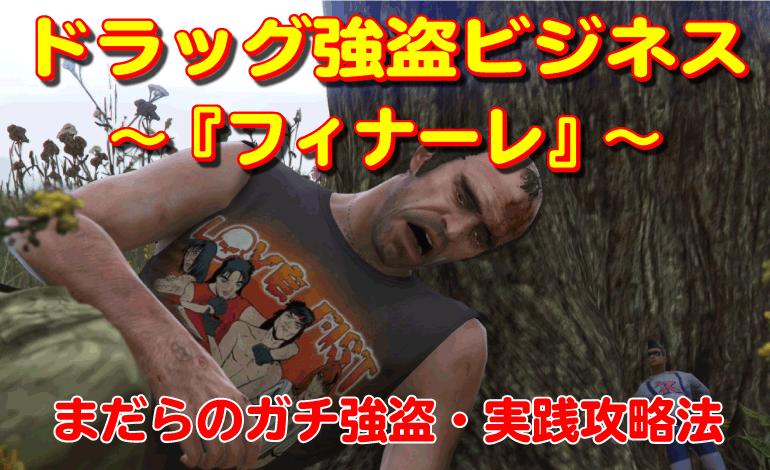 GTA5オンライン強盗『ドラッグ強盗ビジネス:フィナーレ』の攻略法