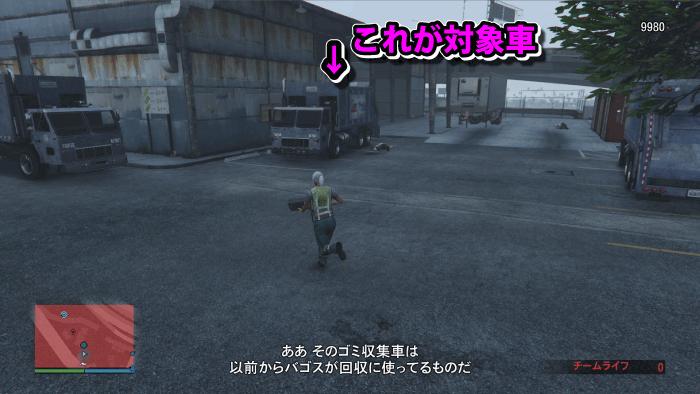 GTA5オンライン強盗『ドラッグ強盗ビジネス:収集車』収集車に乗る