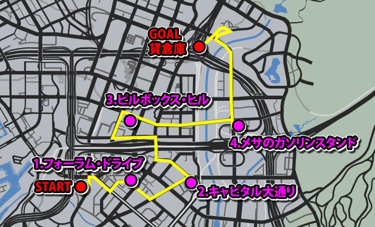 GTA5オンライン強盗『ドラッグ強盗ビジネス:収集車』ルートマップ