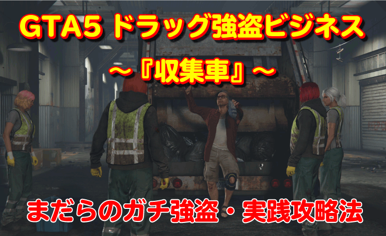 GTA5オンライン強盗『ドラッグ強盗ビジネス:収集車』の攻略法