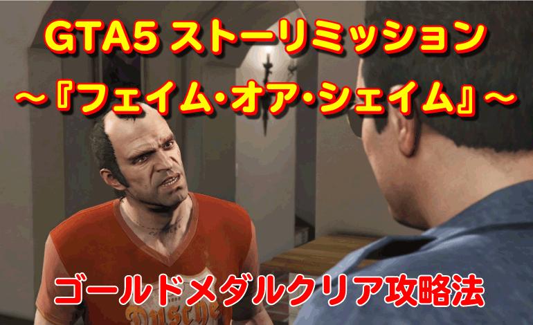 GTA5ストーリーミッション『フェイム・オア・シェイム』の攻略法