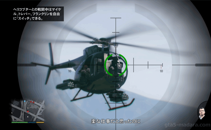 GTA5ストーリーミッション『ザ・チーム』ヘリを撃ち落とす
