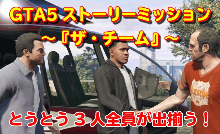 GTA5ストーリーミッション『ザ・チーム』の攻略法