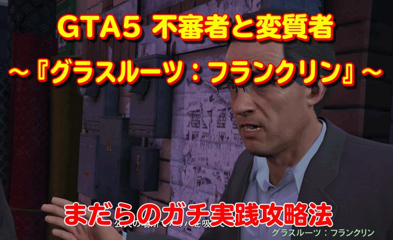 GTA5不審者と変質者『グラスルーツ:フランクリン』