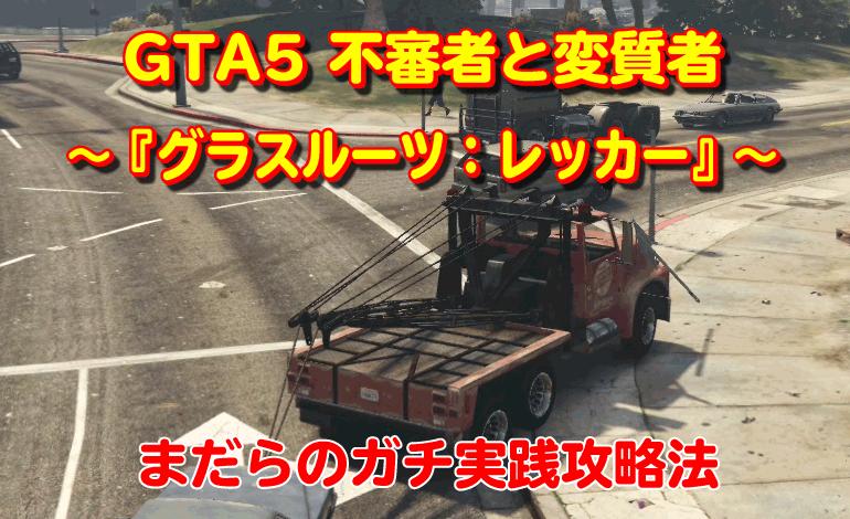 GTA5不審者と変質者『グラスルーツ:レッカー』攻略法