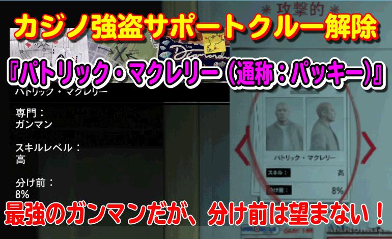 GTA5カジノ強盗サポートクルー『パトリック・マクレリー(通称:パッキー)』の解除方法