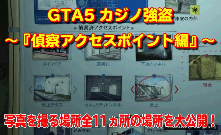 GTA5カジノ強盗 偵察アクセスポイントの写真を撮る場所