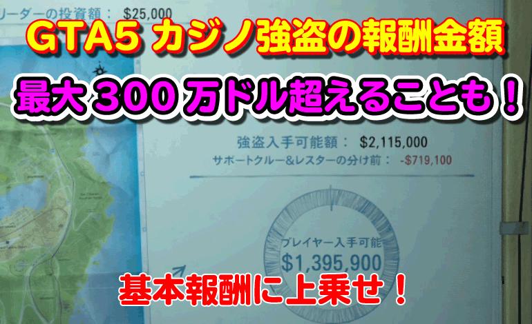 GTA5カジノ強盗~入手報酬金額~