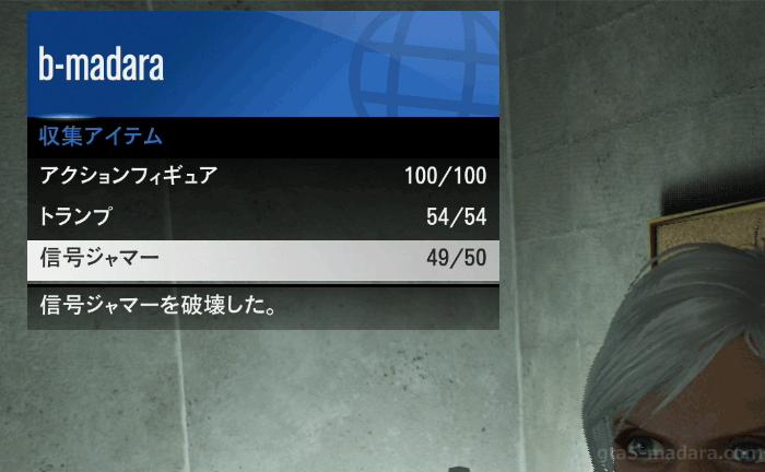 GTA5信号ジャマーの破壊数