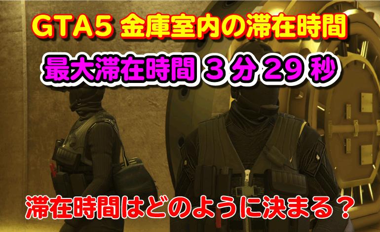 GTA5カジノ強盗~金庫室の滞在時間~