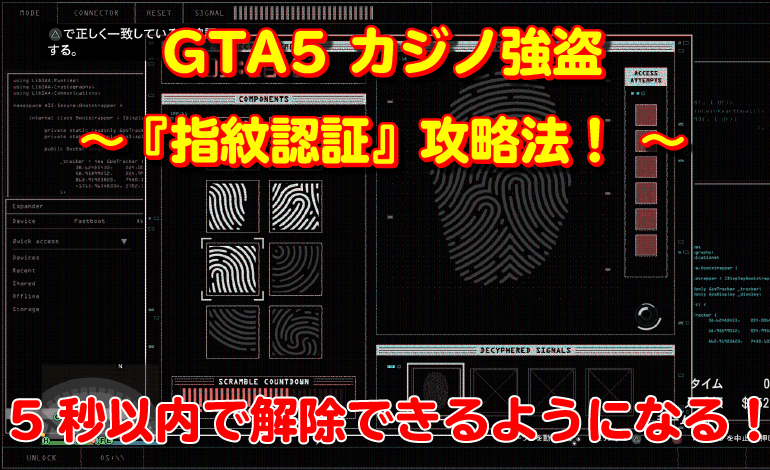 GTA5カジノ強盗の指紋認証攻略法