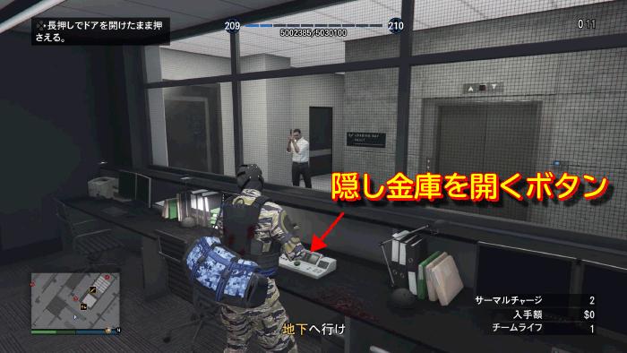 GTA5隠し金庫の開け方
