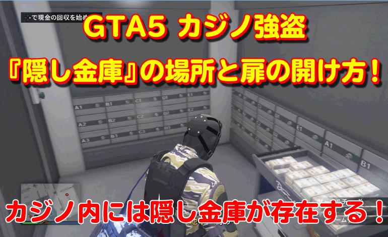 GTA5カジノ強盗『隠し金庫』の場所と扉の開け方
