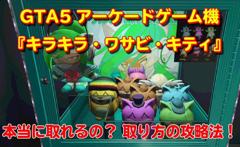 GTA5アーケードゲーム機『キラキラ・ワサビ・キティ』の攻略法