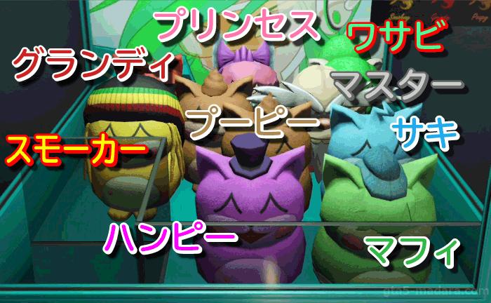 GTA5アーケードゲーム機『キラキラ・ワサビ・キティ』のぬいぐるみの名前
