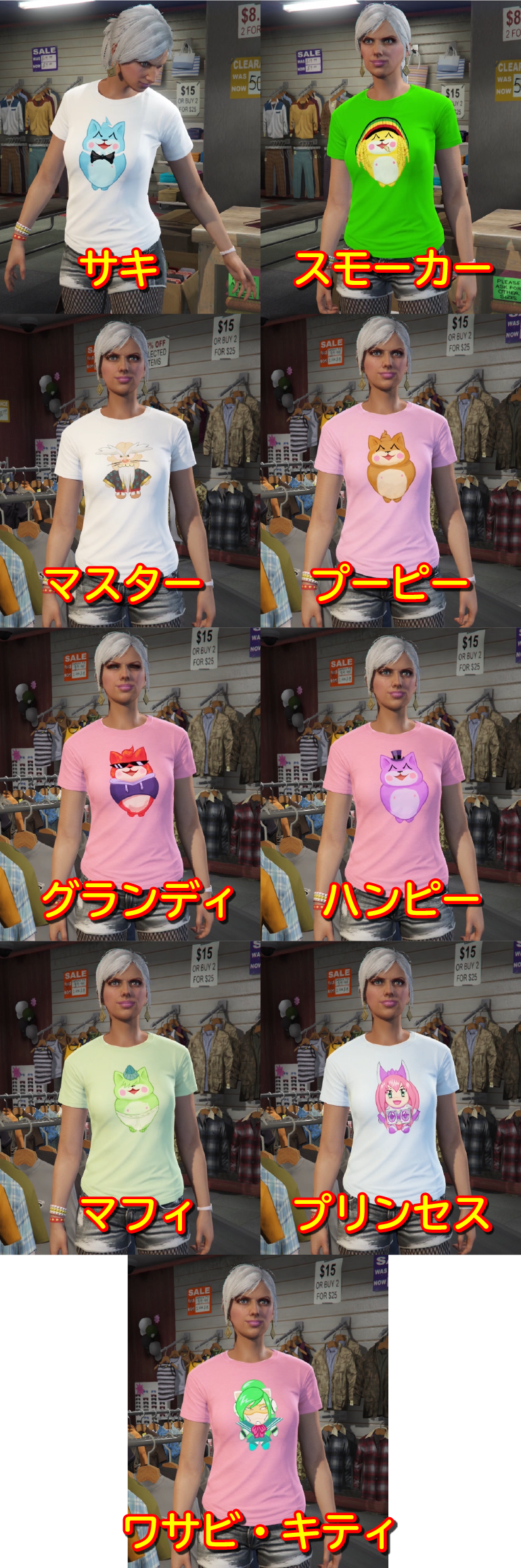 GTA5アーケードゲーム機『キラキラ・ワサビ・キティ』の解除Tシャツ一覧