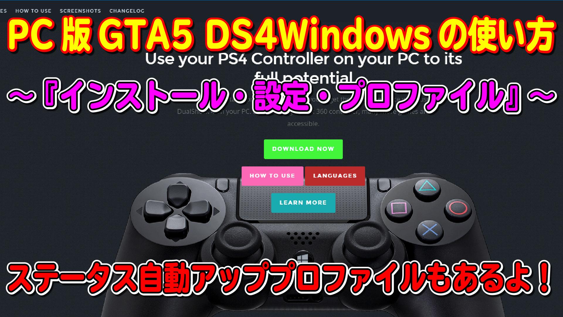 PC版GTA5でDS4Windowsを使用する方法と設定方法