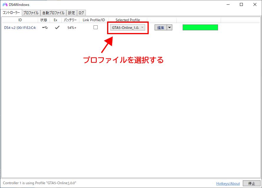 DS4Windowsプロファイル設定