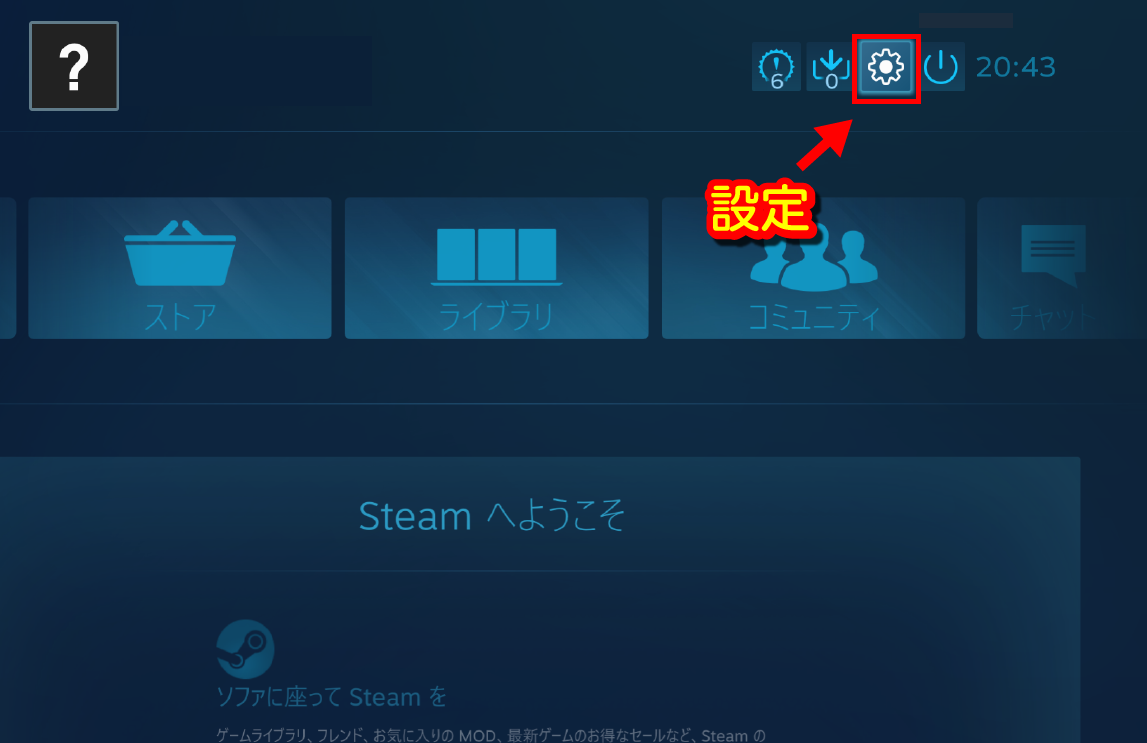 Steam-step2