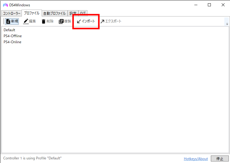 プロファイルのインポート