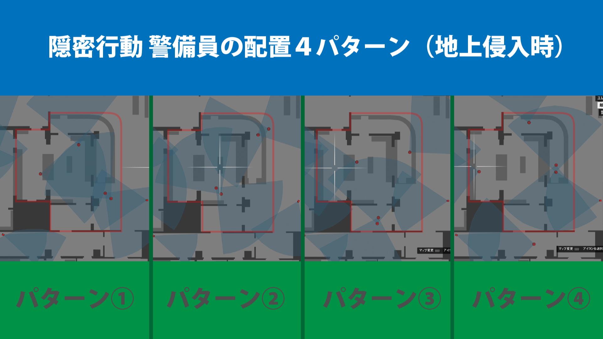 GTA5カジノ強盗敵(隠密行動)の敵の配置パターン