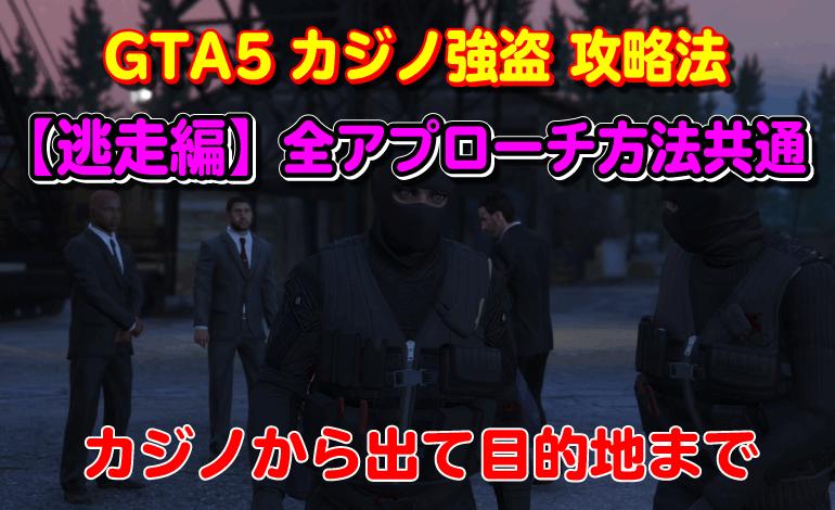 GTA5 カジノ強盗 『隠密行動(逃走編)』の攻略法