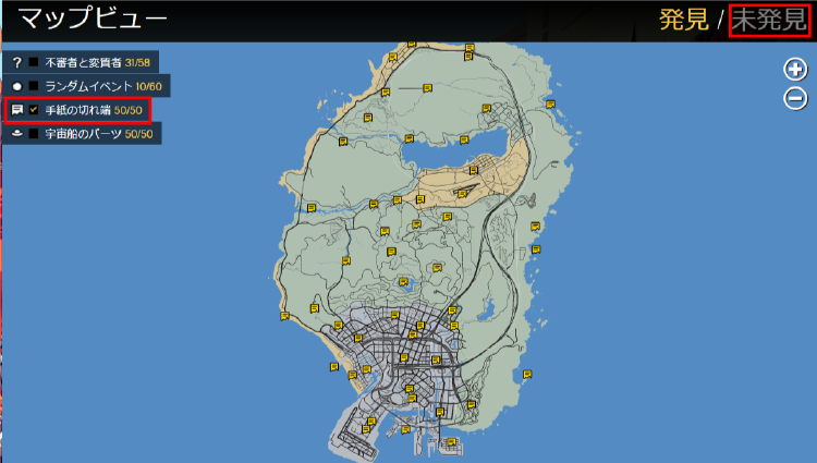 GTA5 手紙の切れ端 全50ヵ所の場所