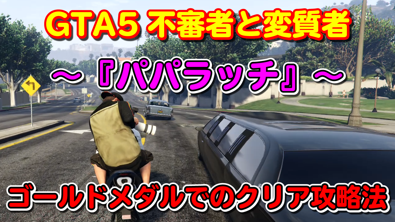 GTA5不審者と変質者『パパラッチ』