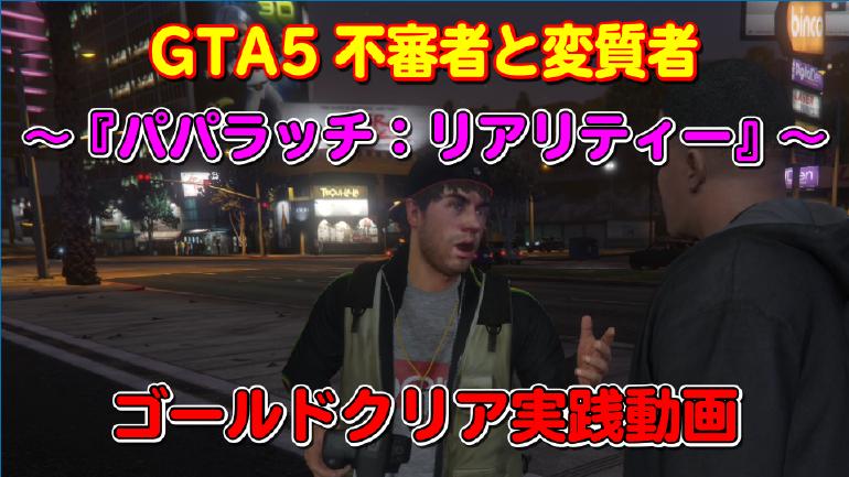 GTA5不審者と変質者『パパラッチ:リアリティー』