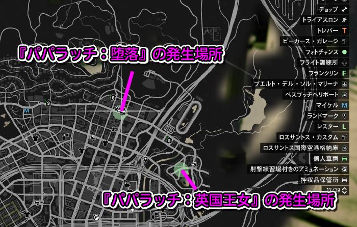 GTA5不審者と変質者『パパラッチ:堕落』の発生場所