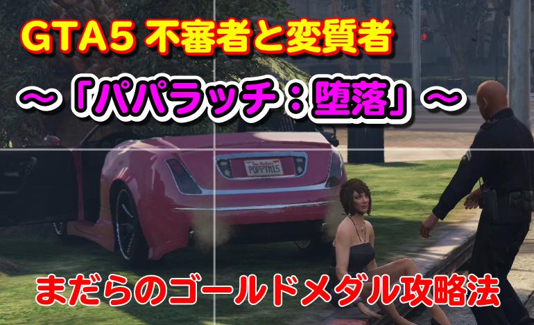 GTA5不審者と変質者『パパラッチ:堕落』